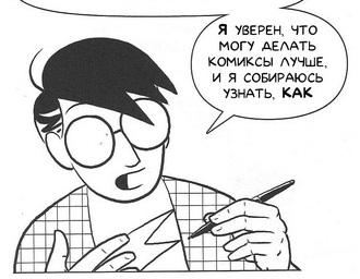 """Фрагмент из книги """"Суть комикса"""", Скотт Маклауд"""