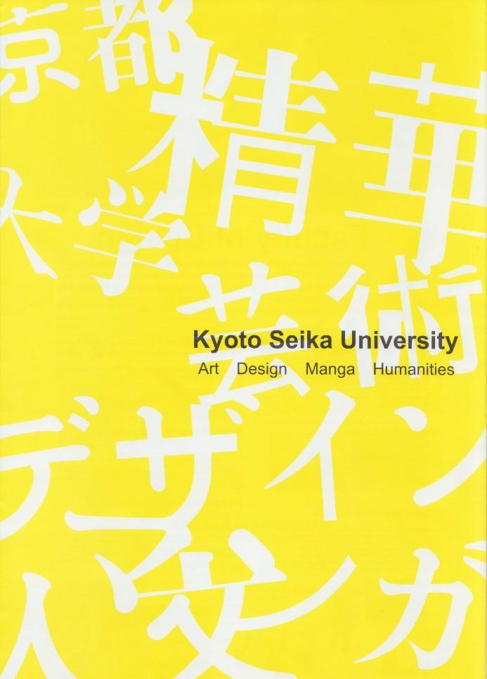 обложка рекламного проспекта Киотского университета Сэйка