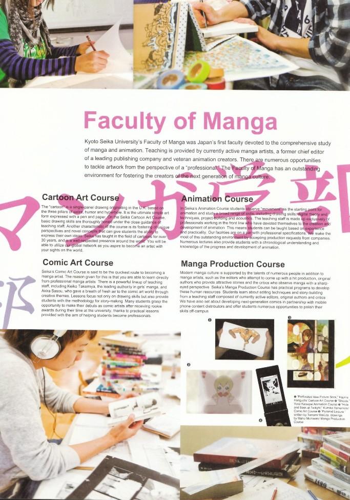 Факультет манги Киотского университета Сэйка