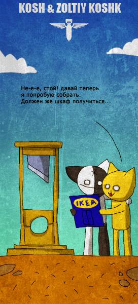 """""""Kosh & Zoltiy Koshk"""", masacrar"""