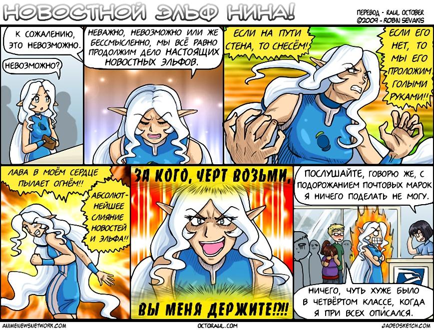 """""""Новостной Эльф Нина!"""", Robin Sevakis, перевод: Raul October"""