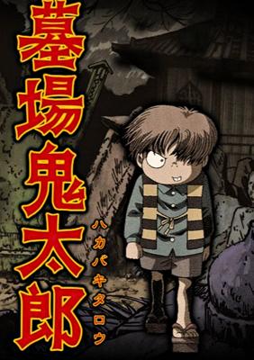 """обложка манги """"Китаро с кладбища"""", Мидзуки Сигэру"""