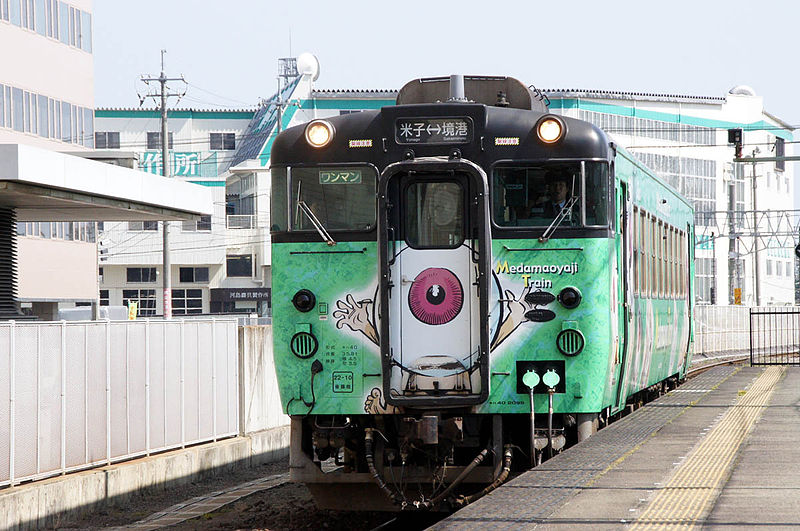 Поезд с Мэдама-оядзи (Папаша Глазное Яблоко)