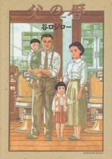 """обложка манги """"Календарь моего отца"""""""