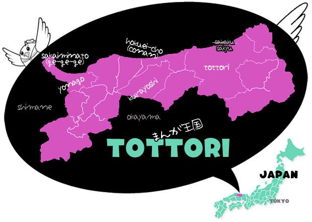 Карта префектуры Тоттори © manga-tottori.jp