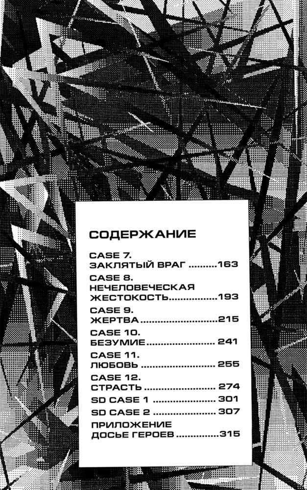Чиралити. Коллекционное издание