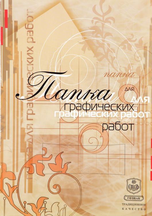 Бумага для графических работ (Россия)