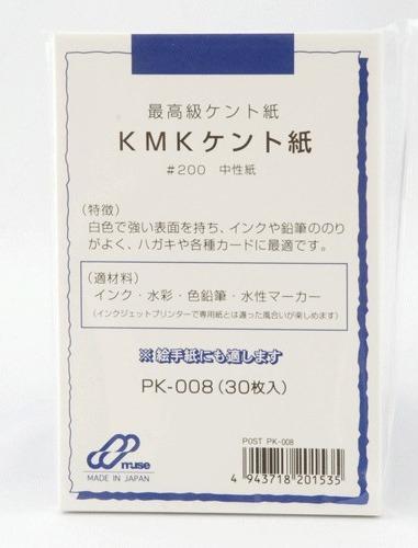 Бумага KMK Kent № 200 B4 (Япония)