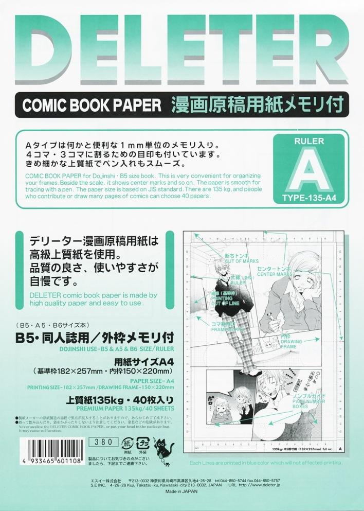 Бумага Manga Genkouyoushi DELETER (Япония)