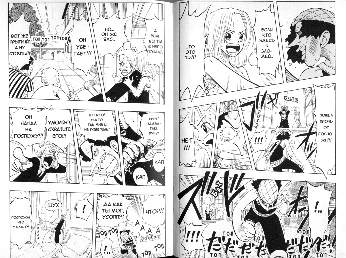 Эксмо. One Piece, том 4