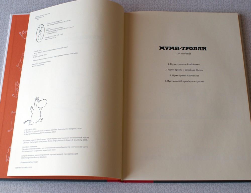 Муми-Тролли, том 1