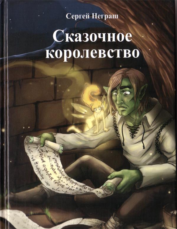 """""""Сказочное Королевство"""", Сергей Неграш"""