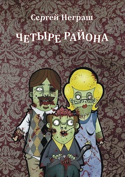 """""""Четыре района"""", Сергей Неграш"""