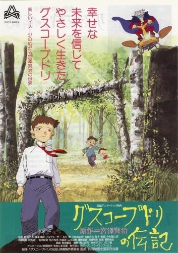 Жизнь Будори Гуско (1994)