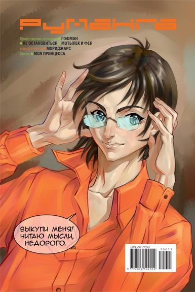 """обложка для журнала """"Руманга"""" © Сайконо Джокер"""