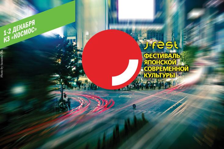 J-fest 2012