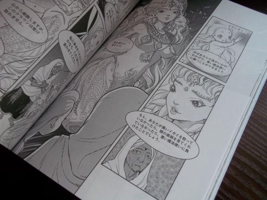 """Страница манги """"Чёрная мидия"""" на японском из сборника лучших работ, фото © Ререкина Н."""