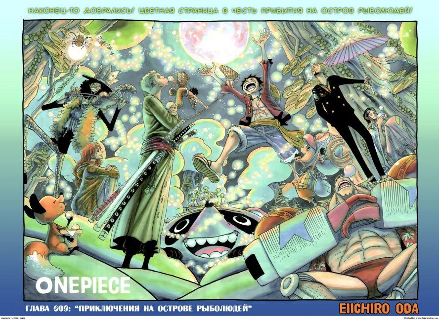 """манга """"One Piece"""", глава 609"""