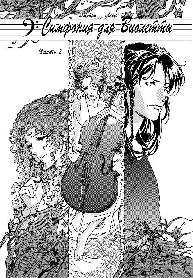 """""""Симфония для Виолетты"""" © рисунок: Алеф, сюжет: Джэйре"""
