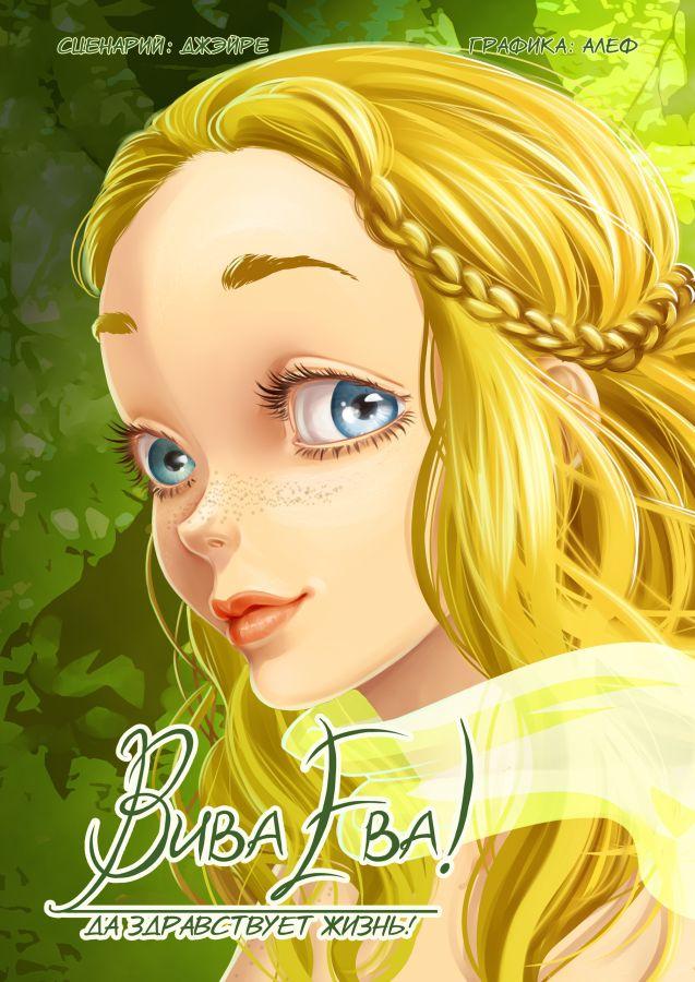 """""""Вива Ева"""" © рисунок: Алеф, сюжет: Джэйре"""