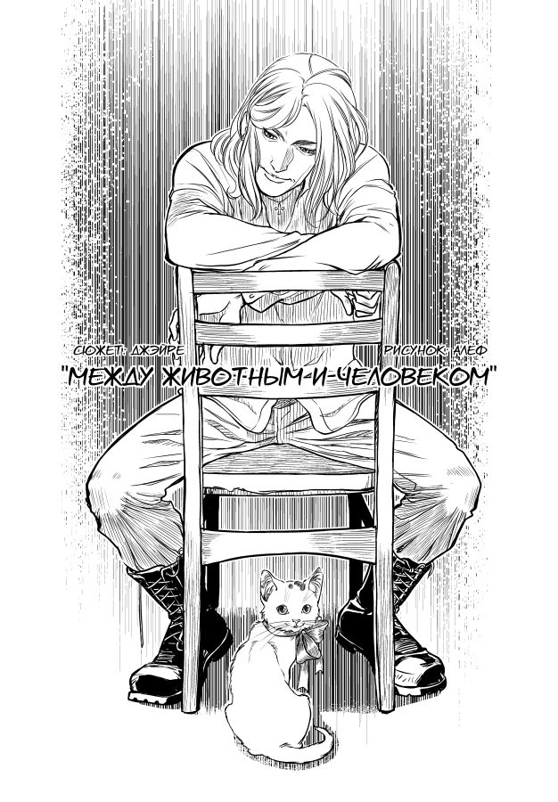 """""""Между животным и человеком"""" © рисунок: Алеф, сюжет: Джэйре"""