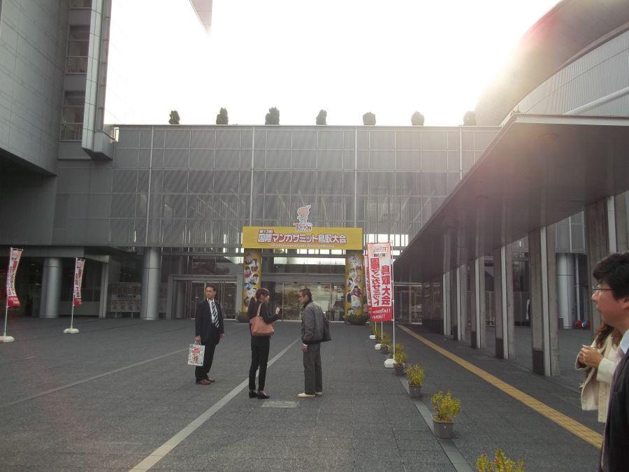"""Конгресс-центр «BiG SHiP» г. Йонаго, где проходил международный манга саммит и награждение победителей конкурса """"Manga Kingdom Tottori"""" © фото Алеф"""
