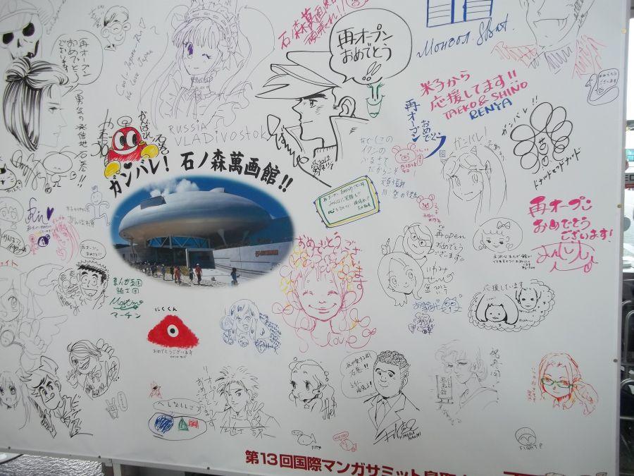 Стенд с рисунками мангак в поддержку пострадавшим от цунами в музее манги в Исиномаки © фото Алеф