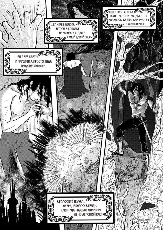 """Визуальные эффекты: птица и деревья © Хольда """"Один секрет длиною в вечность"""""""