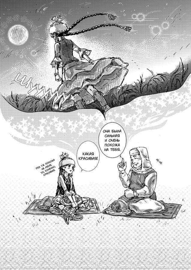 """Бабушка рассказывает Айдане легенду о Кумисай © L.E.D. -Worlds """"Имя её Кумисай"""""""