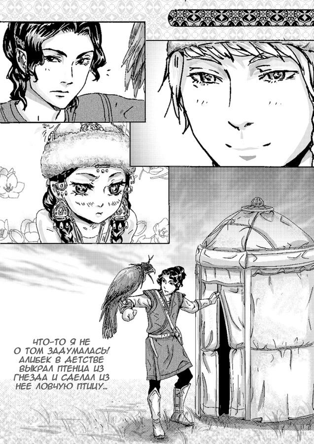 """Алибек, Жаннур и Айдана © L.E.D. -Worlds """"Имя её Кумисай"""""""