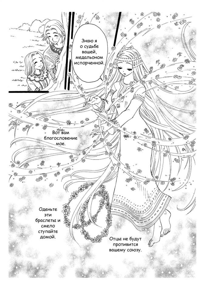 """Лада - дочь бога Ярило и невеста Велеса © Ксения Кудо """"Медальон"""""""